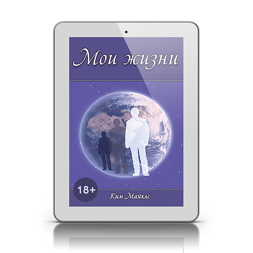 """Мои жизни"" электронная книга"