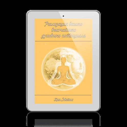 """""""Реализация вашего высочайшего духовного потенциала"""" электронная книга"""