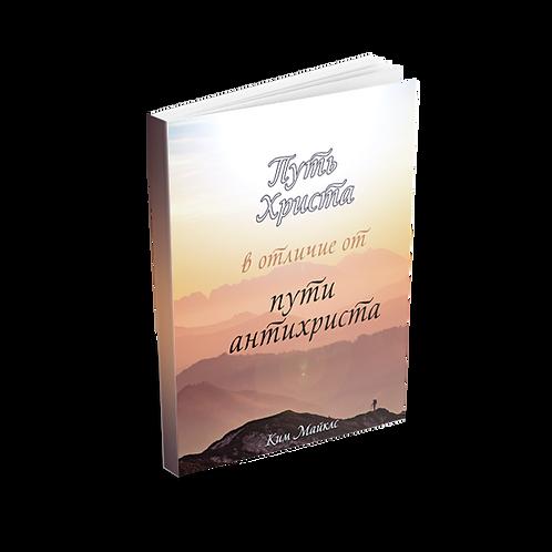 """Путь Христа в отличие от пути антихриста"" печатная книга"