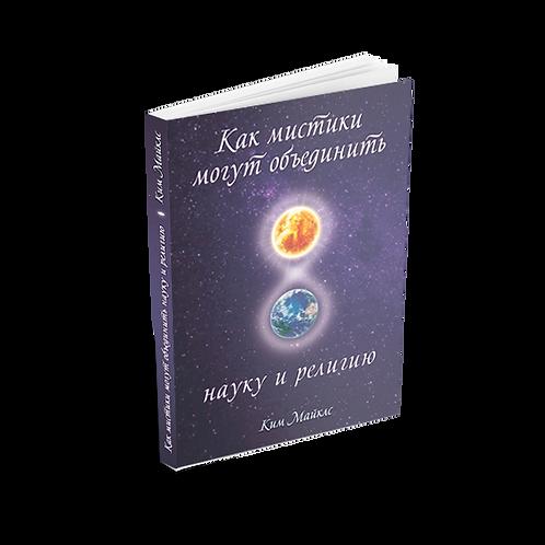"""""""Как мистики могут объединить науку и религию"""" печатная книга"""