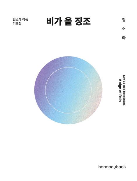김소라 작품 기록집 비가 올 징조 출간