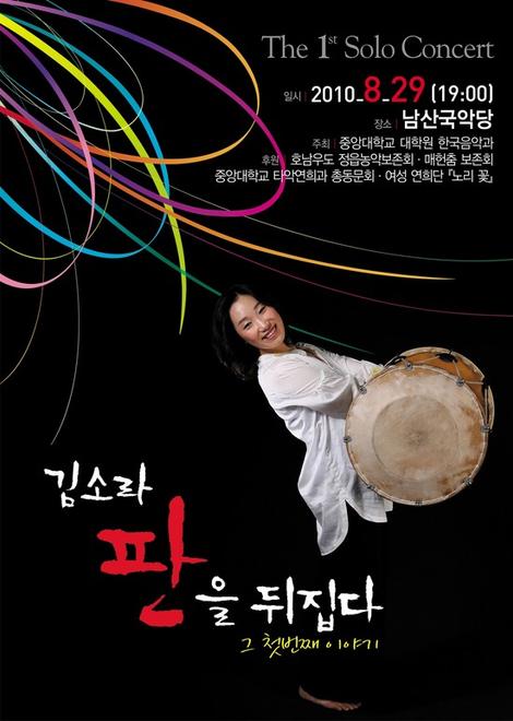 SORA KIM 1th concert