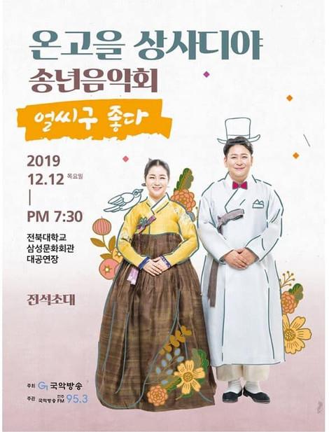 2019 송년음악회 - 온고을 상사디야