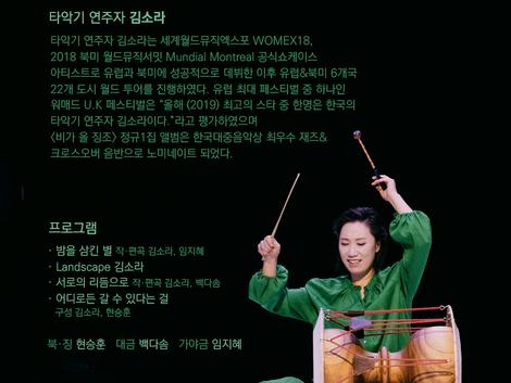 2021.3.31 국립민속국악원 다담 콘서트
