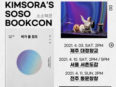 김소라의 소소북콘