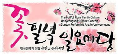 Sunday art concert