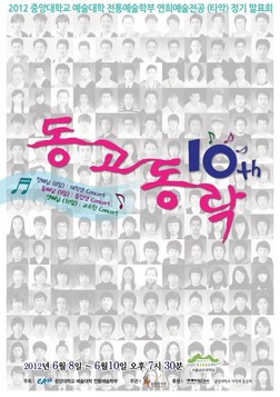10th anniversary concert of Chungang