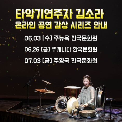 타악기 연주자 김소라 온라인 공연 감상 시리즈