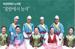 Communion! New Generation Korean Music
