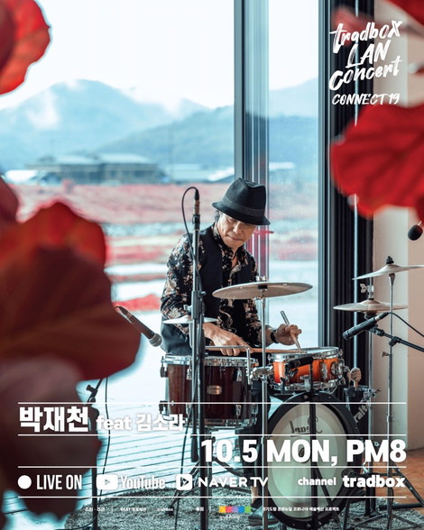 [ tradbox LAN concert CONNECT19 ]       박재천(feat.김소라) ep.1
