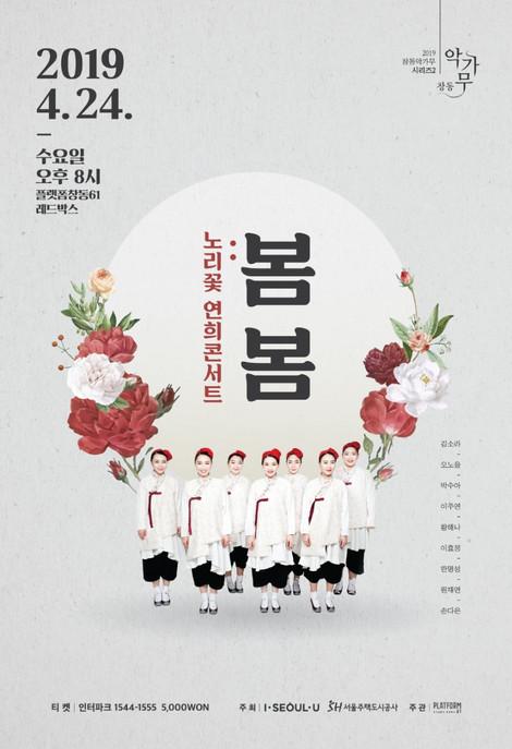 Norikkot Concert <Bom Bom>