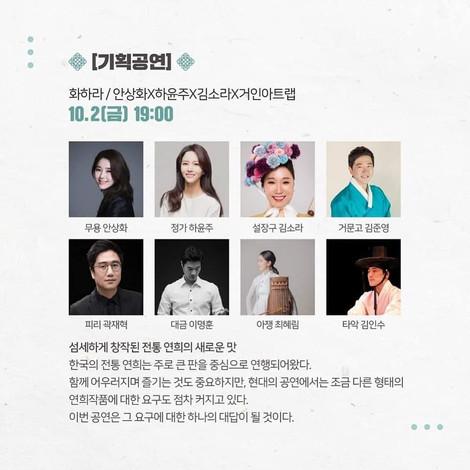 2020 전통연희페스티벌 기획초청공연- 화하라