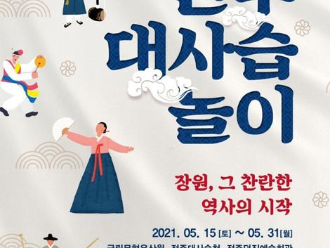47회 전주대사습놀이 개막공연 김소라 현승훈 연희컴퍼니