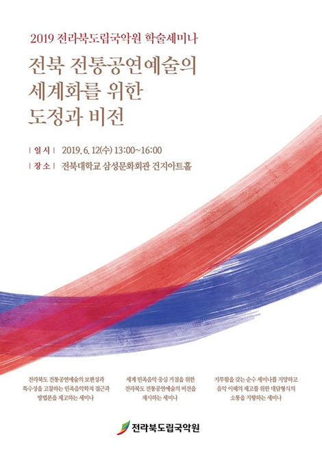 전북도립국악원 학술세미나 with DUO BUD
