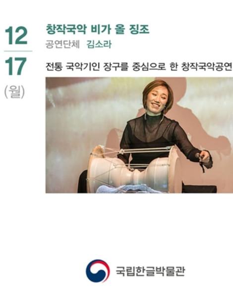 국립한글박물관 기획공연 김소라:비가올징조