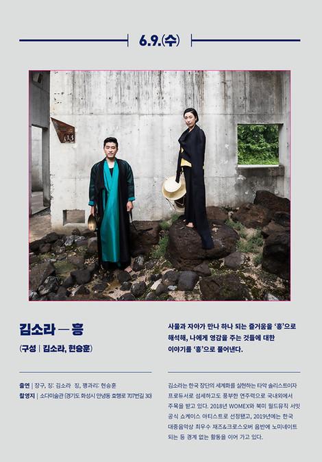 김소라 <흥> 뮤직비디오 공개 2021.6.9