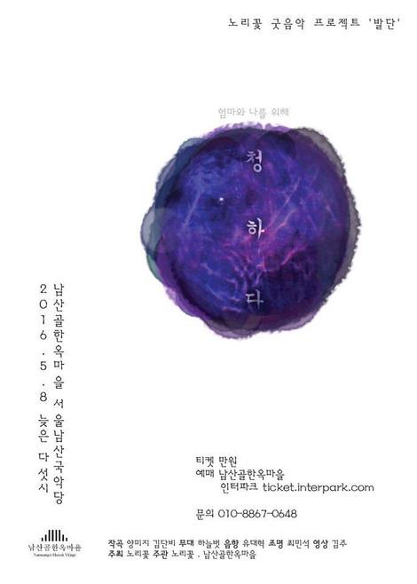 노리꽃 굿음악 프로젝트 발단 -청하