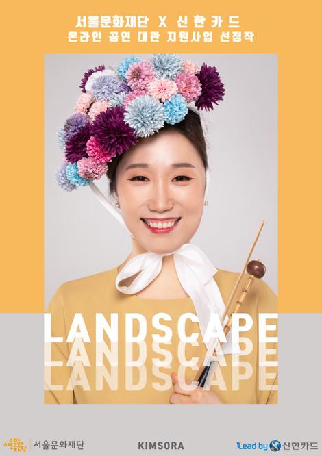 김소라 Landscape 신한카드 디지털스테이지 #3