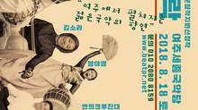 젊은 국악 시리즈 1탄 <여민동락>