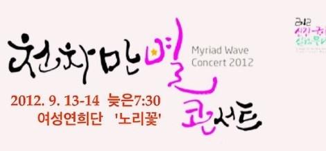Myriad wave concert
