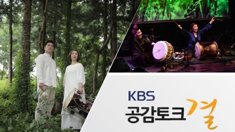 KBS 공감토크 결- 타악기 연주자 현승훈 김소라 출연