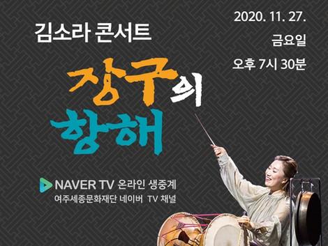 김소라 콘서트 - 장구의 항해