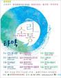 12 color Korean traditional music rainbow