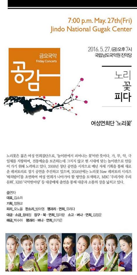 남도국립국악원 노리꽃 금요공감 초청공연