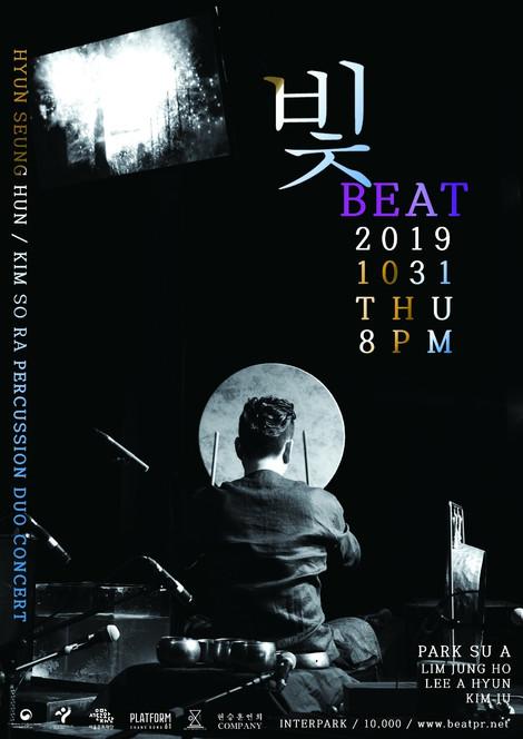 HYUN SEUNG HUN x KIM SO RA Percussion Duo Concert in Seoul