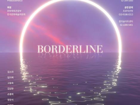 듀오 벗 Boderline