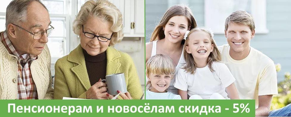 Пенсионерам и новосёлам скидка