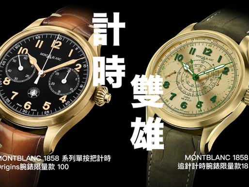 MONTBLANC 計時雙雄:MONTBLANC  1858 系列單按把計時Origins腕錶限量款 100 與 MONTBLANC 1858 追針計時腕錶限量款18