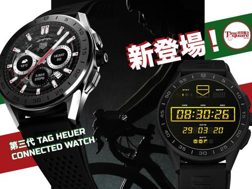 【新登場】TAG HEUER Connected 智能錶第三代 加強Sports應用程式