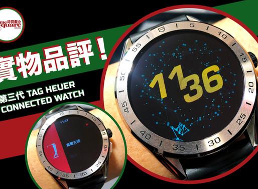 【實物品評】TAG HEUER 第三代Connected 智能腕錶 全面提升大躍進