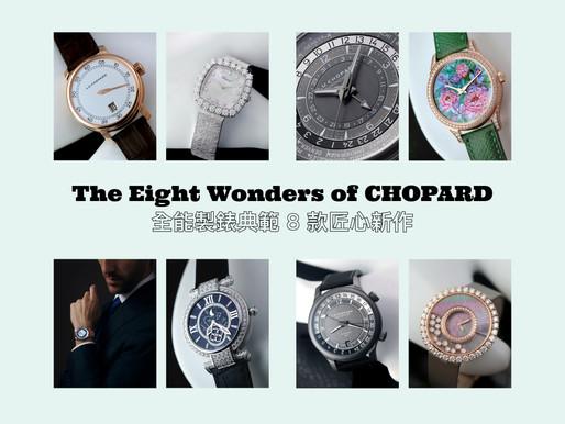 The Eight Wonders of CHOPARD 全能製錶典範 8款匠心新作