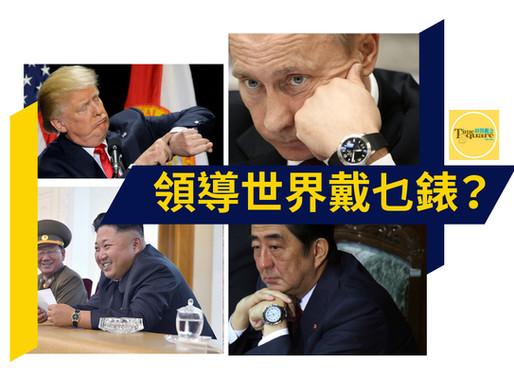 World Leaders' Watches 領導世界戴乜錶?