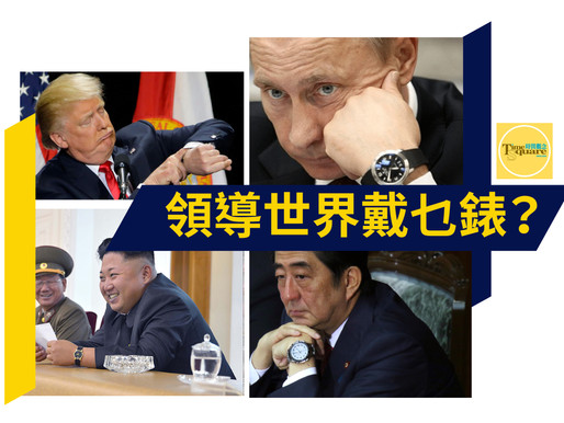 World Leaders' Watches 領導世界戴乜錶?