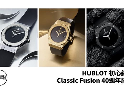 HUBLOT 初心經典 Classic Fusion 40週年腕錶