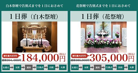 1日葬(白木祭壇・花祭壇)_2x.png