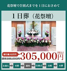 1日葬儀(花祭壇)_2x.png