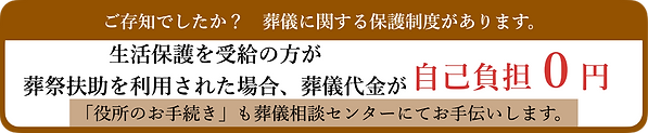 生活保護の方は葬儀代金が自己負担0円 葬祭扶助_2x.png