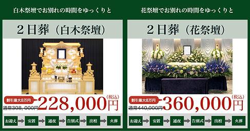 2日葬(白木祭壇・花祭壇)_2x-80.jpg