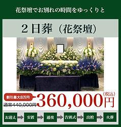 2日葬(花祭壇)_2x-80.jpg