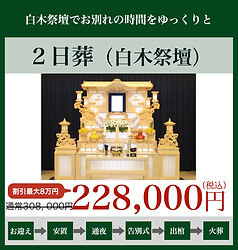 2日葬(白木祭壇)_2x-80.jpg