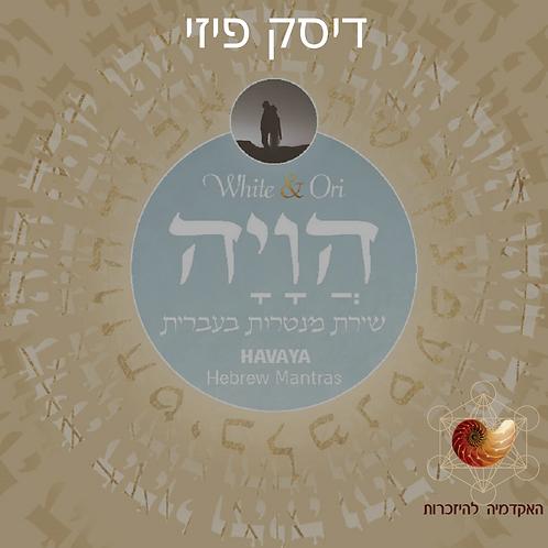 (הויה- דיסק פיזי למנטרות בעברית- (כולל דואר