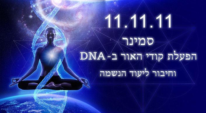 11.11.11-Recovered_opt5b.jpg