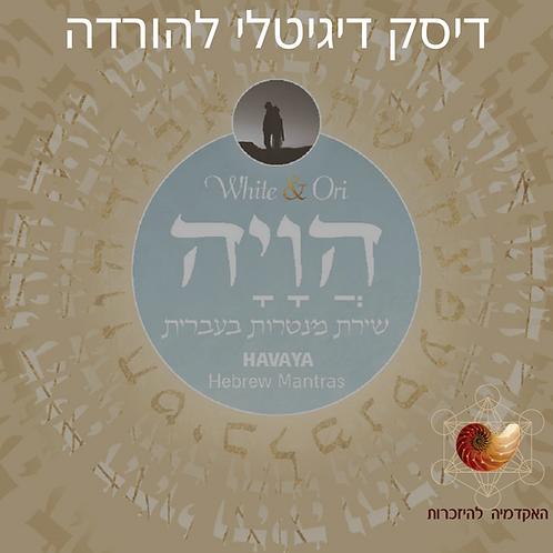 דיסק הויה דיגיטלי- שירת מנטרות בעברית
