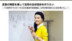 【29r】インタビュー