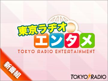 インタネットラジオ