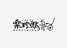logo_rakuchinda02.png